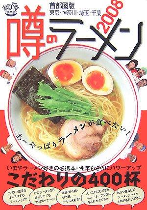 噂のラーメン〈2008〉—こだわりの400杯 首都圏版(東京・神奈川・埼玉・千葉)