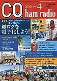 CQ ham radio 2020年 4月号