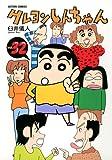 クレヨンしんちゃん (Volume32) (Action comics)