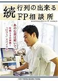 続 行列の出来るFP相談所 ~あの伝説は続いている 年間150家族!「口コミ」スパイラル~ [DVD]