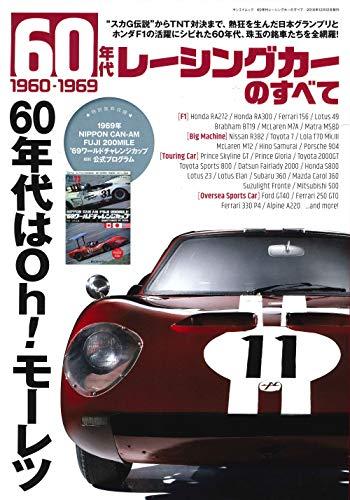 60年代レーシングカーのすべて (SAN-EI MOOK)