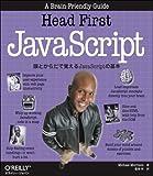 Head First JavaScript —頭とからだで覚えるJavaScriptの基本