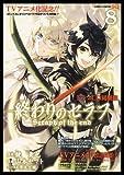 終わりのセラフ 8 ドラマCD同梱版 (ジャンプコミックス)