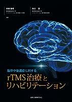 脳卒中後遺症に対するrTMS治療とリハビリテーション