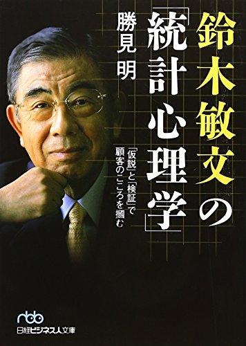 鈴木敏文の「統計心理学」―「仮説」と「検証」で顧客のこころを掴む (日経ビジネス人文庫 (か3-2))の詳細を見る