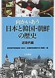 向かいあう日本と韓国・朝鮮の歴史 近現代編