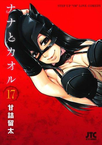 ナナとカオル 17 (ジェッツコミックス)の詳細を見る