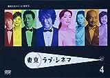 東京ラブ・シネマ 4 [DVD]