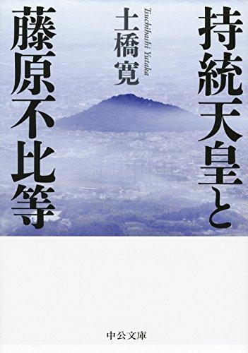 持統天皇と藤原不比等 (中公文庫 つ)
