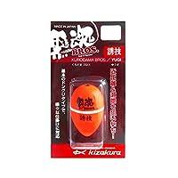 キザクラ(kizakura) 黒魂BROS. 誘技(オレンジ) 1