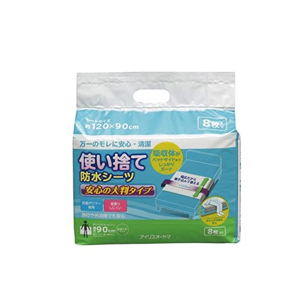 アイリスオーヤマ 防水シーツ 使い捨て 大判 S...の商品画像