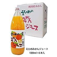 伯方果汁 えひめのみかんジュース 無添加 果汁100% 1リットル (1箱 (6本))