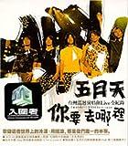 五月天イ尓要去那裡演唱會(3CD) (台湾盤)