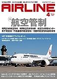 AIRLINE (エアライン) 2016年4月号 画像