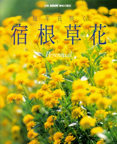 毎年花咲く宿根草花 (別冊NHK趣味の園芸)の詳細を見る