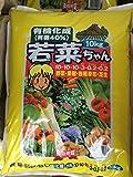有機化成 若菜ちゃん 10kg 10-10-10 -3-0.2-0.2