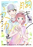 胸キュンスカッと3 先輩に胸キュン編 (コミックス)