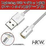 【ばらし品】HKW ライトニング USB マグネットケーブル スマートタイプ iPhone 6s / 6s Plus / iPhone 6 / 5 他対応 (シルバーケーブル)