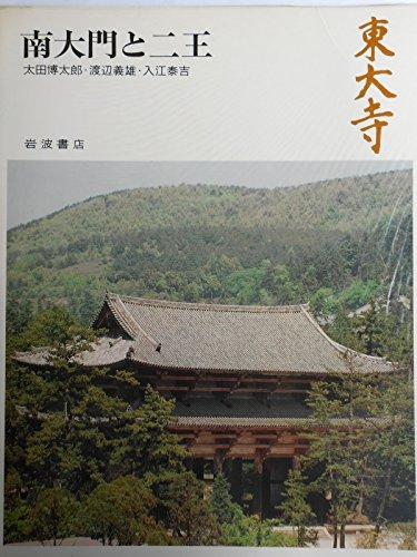 奈良の寺〈17〉南大門と仁王― 東大寺