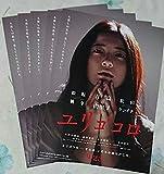映画 ユリゴコロ フライヤー(チラシ)5枚セット☆吉高由里子 松坂桃李