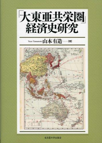 「大東亜共栄圏」経済史研究