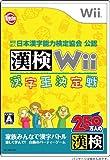 財団法人日本漢字能力検定協会 公認 漢検Wii~漢字王決定戦~