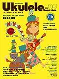 ウクレレ・マガジンVol.5 (CD付き) (ACOUSTIC GUITAR MAGAZINE Presents)