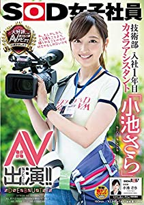 SOD女子社員 技術部入社1年目 カメラアシスタント「小池さら」AV出演(デビュー)!! [DVD]