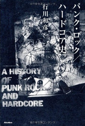 パンク・ロック/ハードコア史の詳細を見る