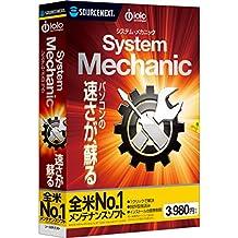 System Mechanic 2018年版(最新)|Win対応