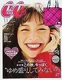 CanCam(キャンキャン) 2017年 11 月号 [雑誌]