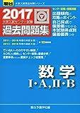 大学入試センター試験過去問題集数学1・A,2・B 2017 (大学入試完全対策シリーズ)