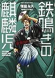 鉄鳴きの麒麟児 歌舞伎町制圧編 7 (近代麻雀コミックス)