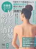 深層筋メソッドで肩こり・首痛が劇的に消える (saita mook)