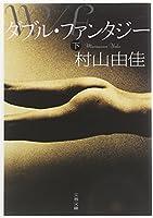 ダブル・ファンタジー 下 (文春文庫)