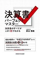 決算書パーフェクトマスター ~決算書のすべてがこの1冊でわかる