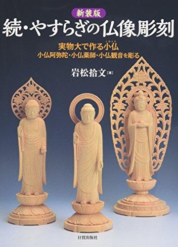 新装版 続・やすらぎの仏像彫刻: 実物大で作る小仏/小阿弥陀仏・小仏薬師・小仏観音を彫る
