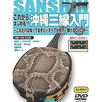 DVD付 これからはじめる!! 沖縄三線入門 ~これだけは知っておきたいすべてが見て・弾けるDVD付~ (~これだけは知っておきたい すべてが見て・弾ける DVD付~)