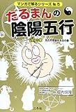 だるまんの陰陽五行 「金」の章(天の不思議を測るの (マンガで解るシリーズ No. 5)