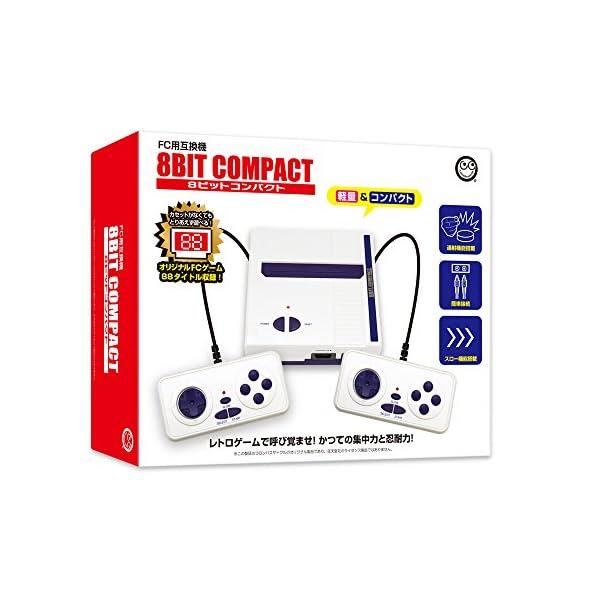 (FC用互換機) 8ビットコンパクト【8BIT ...の商品画像