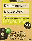 Dreamweaverレッスンブック―Dreamweaver CS5/CS4/CS3対応