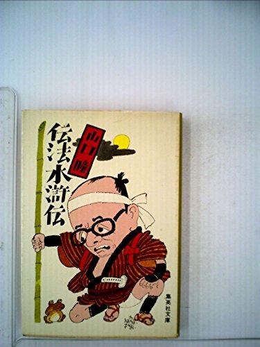 伝法水滸伝 (1977年) (集英社文庫)