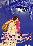 催眠エロス (1) (ジュディーコミックス)