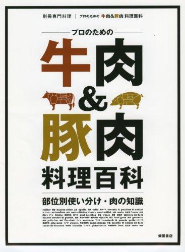 プロのための牛肉&豚肉 料理百科-部位別使い分け・肉の知識 ...