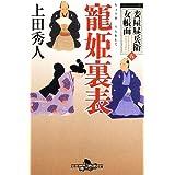 妾屋昼兵衛女帳面 五 寵姫裏表 (幻冬舎時代小説文庫)