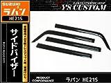 アルト ラパン HE21S 純正タイプ ドアバイザー 4枚セット/サイドバイザー スモーク エアロ スズキ