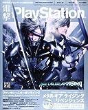 電撃PlayStation (プレイステーション) 2013年 2/28号 [雑誌]