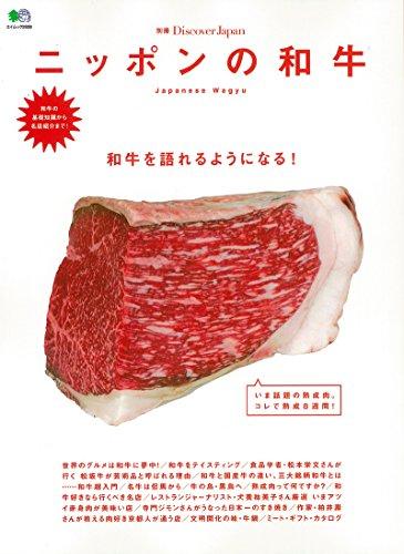 別冊Discover Japan ニッポンの和牛 (エイムック 2928 別冊Discover Japan)