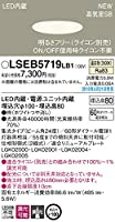 パナソニック(Panasonic) ダウンライト LSEB5719LB1 集光 調光可能 温白色
