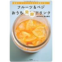 フルーツ&ベジ おうち発酵ドリンク